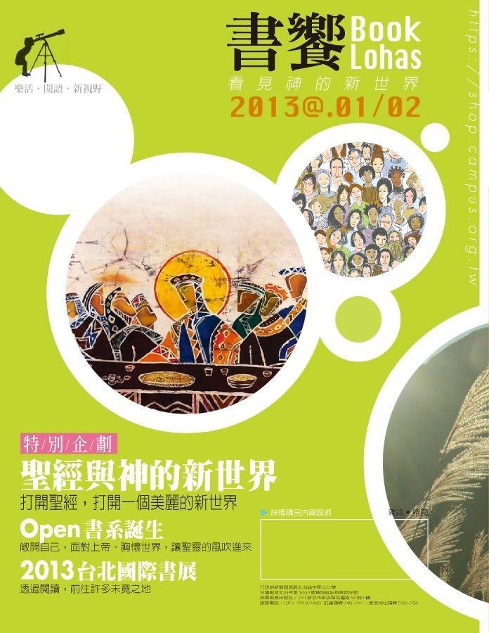 2013年1-2月號書饗雜誌:看見神的新世界