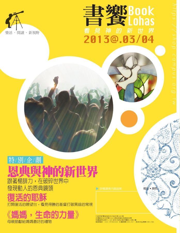 2013年3-4月號書饗雜誌:恩典與神的新世界