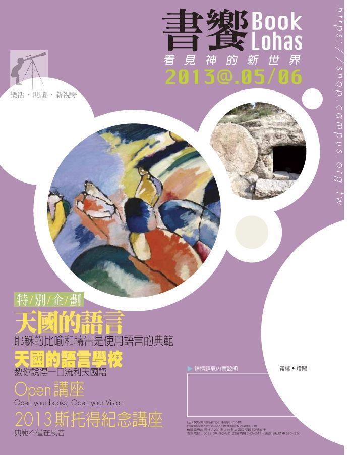2013年5-6月號書饗雜誌:天國的語言