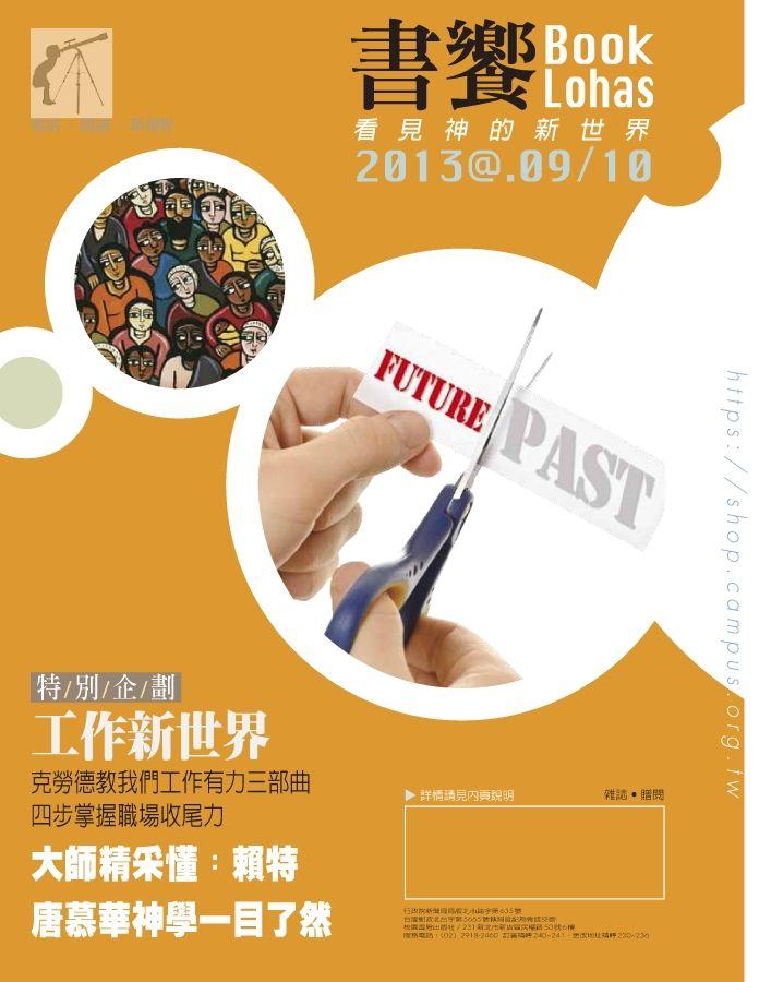2013年9-10月書饗雜誌:工作新世界