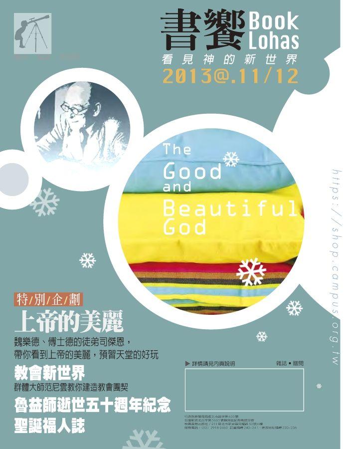 2013年11-12月書饗雜誌:上帝的美麗