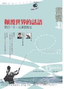 2014年1、2月號書饗雜誌:顛覆世界的話語