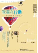 2014年5-6月號書饗雜誌:聖靈在行動