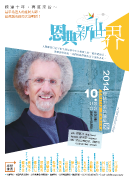 2014年7-8月號書饗雜誌:天國好生活&2014楊腓力來台講座「恩典新世界」