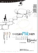 2014年9-10月號書饗雜誌:不可思議的門徒多樣性