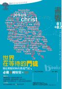 2015年1-2月號書饗雜誌:世界在等待的門徒