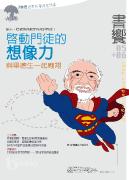 2015年5-6月號書饗雜誌:啟動門徒的想像力―與畢德生一起翱翔