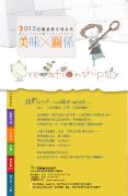 2015校園週曆手冊系列