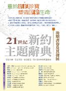 《21世紀新約主題辭典:後期書卷及其發展》