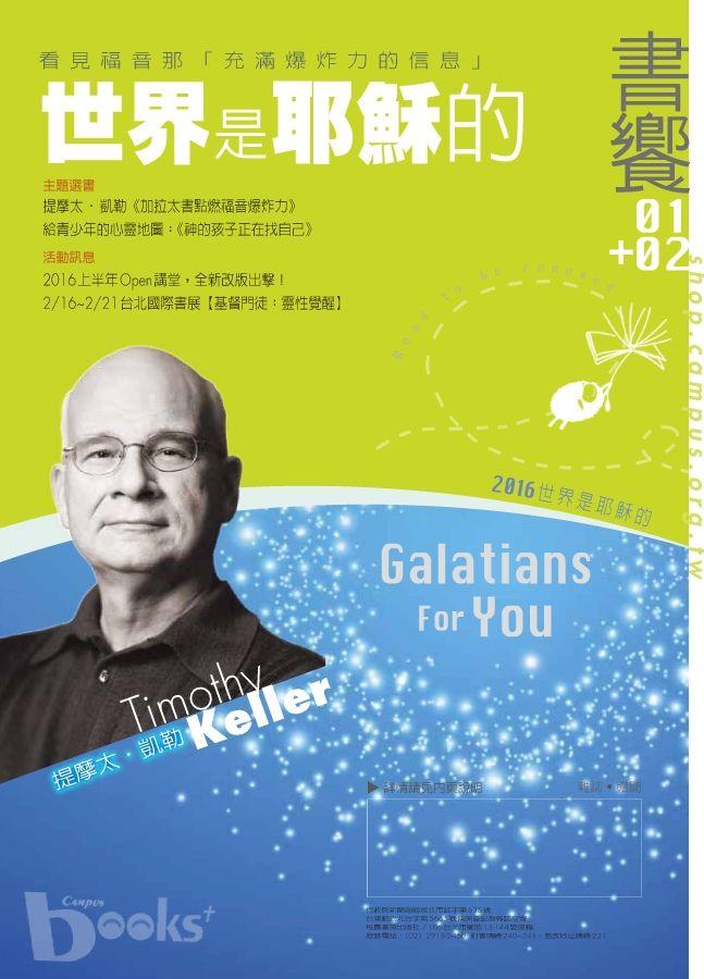 2016年1-2月號書饗雜誌:世界是耶穌的