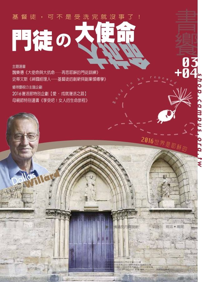 2016年3-4月號書饗雜誌:門徒の大使命