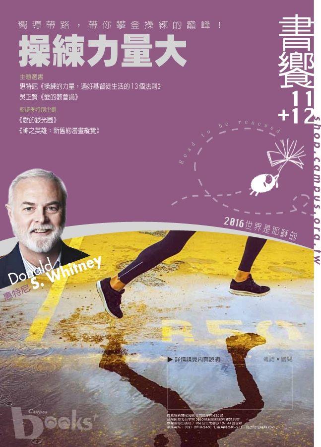2016年11-12月書饗雜誌:操練力量大
