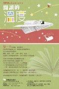 2016校園週曆手冊系列:閱讀的溫度