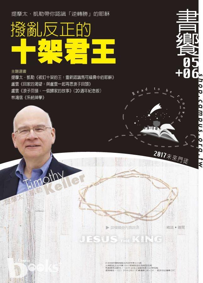 2017年5-6月號書饗雜誌:撥亂反正的十架君王