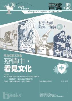 2020年5-6月書饗:疫情中,看見文化