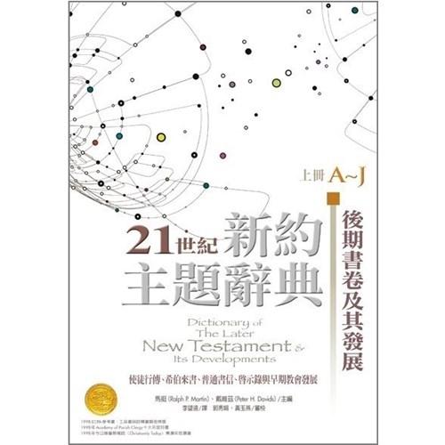 21世紀新約主題辭典:後期書卷及其發展