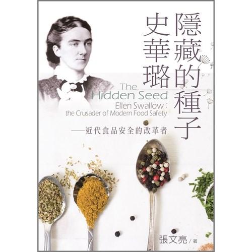 隱藏的種子:史華璐.近代食品安全的改革者