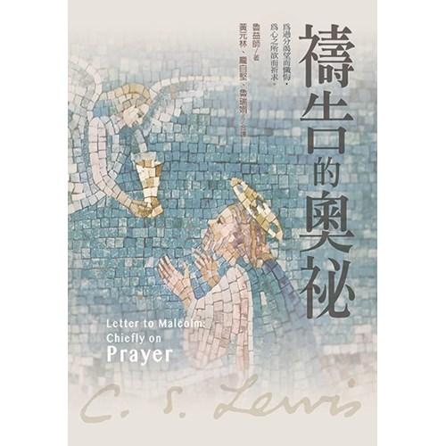 禱告的奧祕