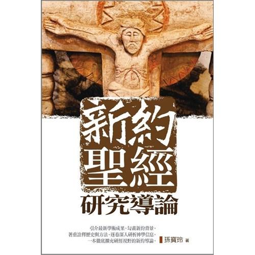 新約聖經研究導論:初代基督徒的信仰與實踐