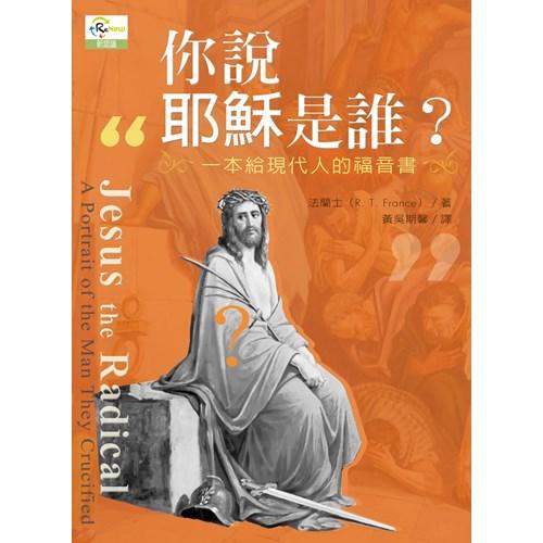 你說耶穌是誰?── 一本給現代人的福音書