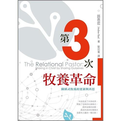第3次牧養革命:關係式牧養的更新與再思
