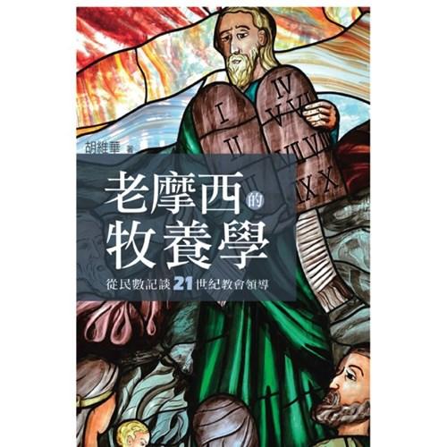 老摩西的牧養學:從民數記談21世紀教會領導
