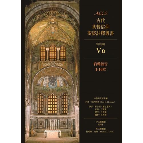 ACCS:約翰福音1-10章
