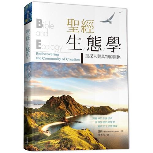 聖經生態學:重探人與萬物的關係