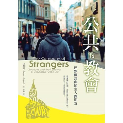 公共的教會:巴默爾談與陌生人做朋友