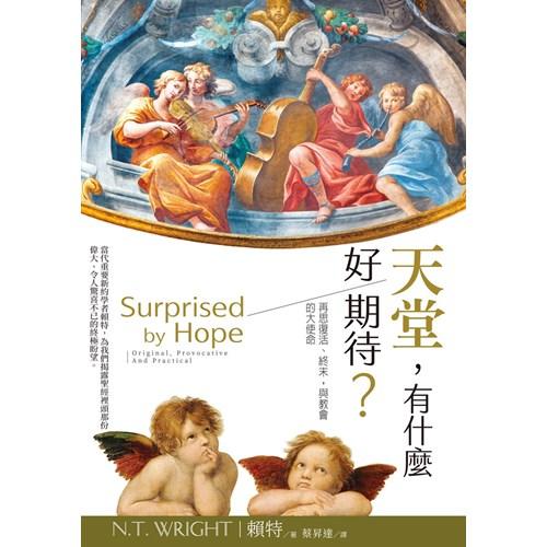 天堂,有什麼好期待?再思復活、終末,與教會的大使命