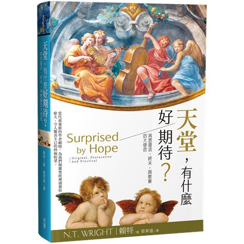 天堂,有什麼好期待?:再思復活、終末,與教會的大使命