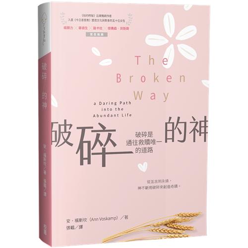 破碎的神--破碎是通往救贖唯一的道路