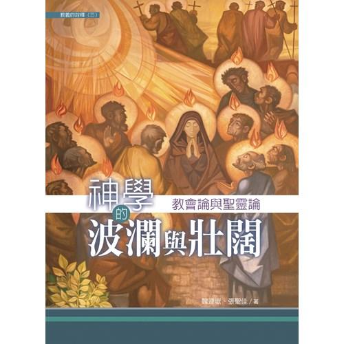 神學的波瀾與壯闊:教會論與聖靈論