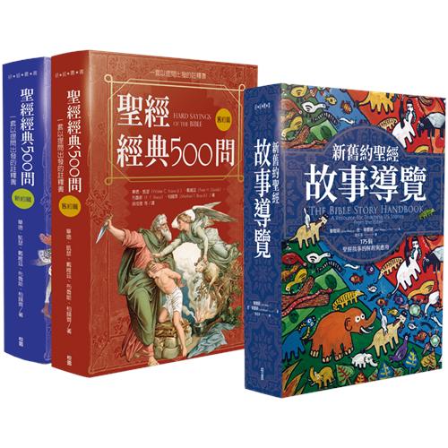 2021研經雙書預購《聖經經典500問》X《新舊約聖經故事導覽》