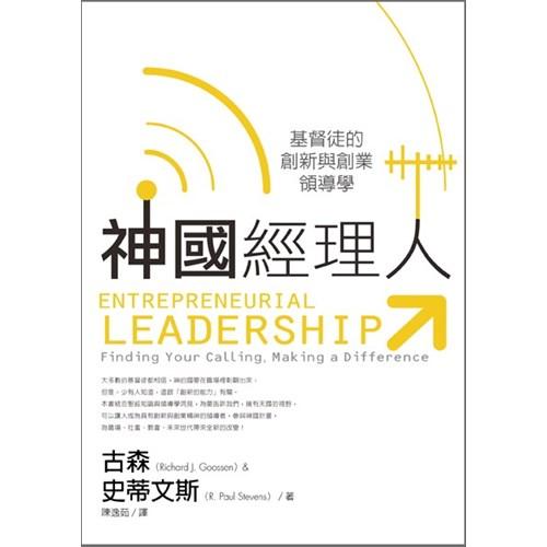神國經理人--基督徒的創新與創業領導學