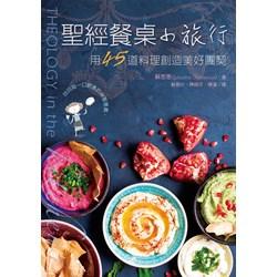 聖經餐桌小旅行:用45道料理創造美好團契
