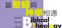 【神學特刊:編輯室報告】神學路上也要導航