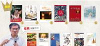 【閱讀食堂】2018出版年度回顧與展望