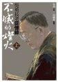 不滅的燈火--吳勇長老回憶錄增訂紀念版(上.下)