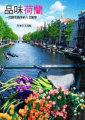 品味荷蘭--一位歷史教授的人文觀察
