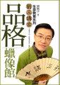 品格蠟像館--劉三講古生命教育系列