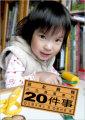 黃金階梯--人生最重要的20件事