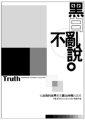 黑白不亂說--在灰色的世界看見黑白分明的真相