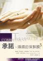 承諾,婚姻的保鮮膜