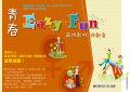 青春Eazy Fun—兩性教材遊戲盒
