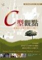 C型觀點:基督徒改變社會的行動力