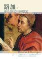 路加:歷史學家與神學家