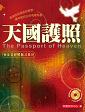 天國護照—使徒信經體驗式教材