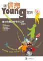 讓信息YOUNG起來:應用實物詮釋聖經信息的技巧