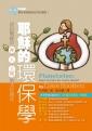 耶穌的環保學:活出聖經中神.人.土地的美好關係